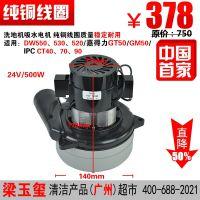 德威莱克手推式洗地机吸水电机B-DW550/530/520