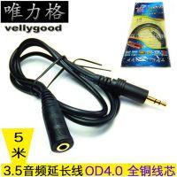 音频线厂家 3.5MM镀金音频延长线5米 针对孔耳机延长线