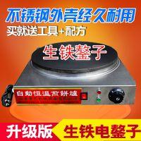 煎饼机煎饼炉子煎饼炉子电鏊子杂粮煎饼炉菜煎饼机煎饼果子炉子