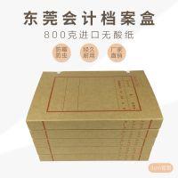 盛泰 东莞会计档案盒 3cm无酸纸档案盒 加厚牛皮纸盒