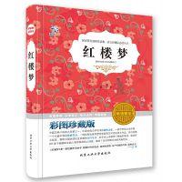 四大名著 红楼梦(彩图珍藏版)(精)/语文新课标丛书
