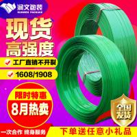 塑钢打包带厂家10kg PET塑钢带手工打包带 钢塑带绿色砖厂包装带