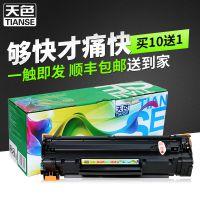 天色适用惠普HP LaserJet P1008 P1007打印机CC388A 88A硒鼓墨盒