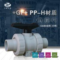 +GF+ PPH 546型球阀/对焊/瑞士乔治费歇尔/工业管路EPDM/FPM