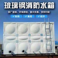 定做大型组合式SMC玻璃钢水箱 玻璃钢模压消防水箱