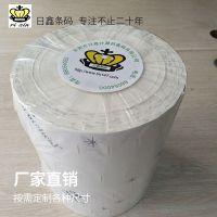 标签回收-标签-日鑫条码
