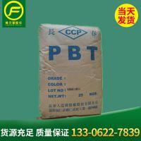 聚对苯二甲酸丁二醇酯 家用器具 电器元件 PBT/台湾长春/4815