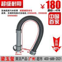 德威莱克驾驶式洗地机排污水软管DW660B/BS/860B