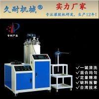 久耐机械聚氨酯、环氧树脂拉挤复合型材料自动配比灌注机