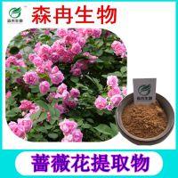 森冉生物蔷薇花提取物刺花提取物现货供应