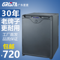 广东星星40L迷你小冰箱家用商用冷藏保鲜酒店客房小冰箱