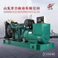 330KW沃尔沃柴油发电机组 厂家直销 山东华力机电