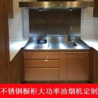 定制不锈钢橱柜不锈钢整体橱柜家用不锈钢厨房橱柜不锈钢台面定做
