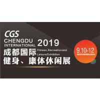 2019成都国际健身、康体休闲展览会