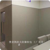 纪检委防撞墙 谈话室改建防火软包橡塑纳米棉板