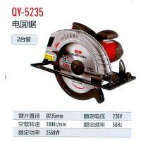 泉有 QY-5235电圆锯,支持全国货到付款欢迎来电咨询