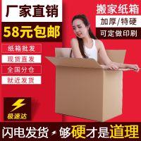 定制大号纸箱特大号搬家纸箱五层 特大邮政物流包装快递箱子批发