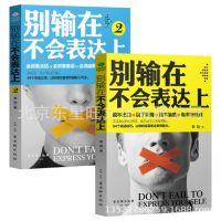 别输在不会表达上套装2册 1+2 演讲与口才训练礼仪交际书说话技巧