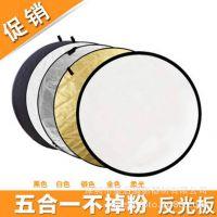 110cm五合一圆形反光板 5合1摄影反光板 便携包 摄影器材厂家