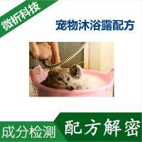 宠物沐浴露 配方分析 猫猫狗狗沐浴液 香型清洗剂 成分检测报告