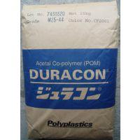 POM M270-48 抗静电pom 日本宝理(聚甲醛)