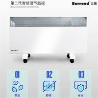 三棱取暖器 Burreed三棱地暖式家用取暖器