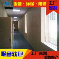 深圳南沙审讯室防撞软包检察院审讯室吸音防撞软包