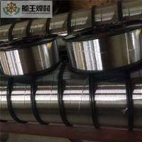 汽车配件铝焊接专用船王铝镁焊丝5183