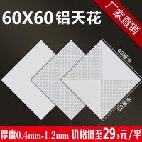 成都工程吊顶铝扣板600x600的价格是多少和安装方法效果图厂家批发报价表