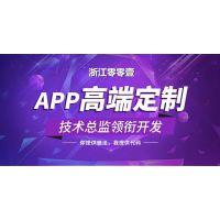 浙江零零壹提供 OA系统 ERP系统 代还系统app定制 系统app 支付app软件定制