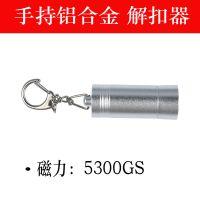 被子固定器解扣器 小红锁手持铝合金磁扣取钉器超市防盗扣解锁器