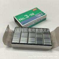 50盒包邮 日本MAX美克司No.3-1M 24/6订书针 统一12号订书钉