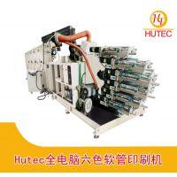 Hutec全电脑六色软管印刷机 化妆品印刷机塑料软印刷机