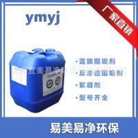 美国蓝旗锅炉水处理高效缓蚀反渗透膜阻垢剂25KG分散剂扩散剂RO膜