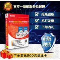 【】供应正版现货 『海南省建筑工程资料管理软件(含安全市政资料)』