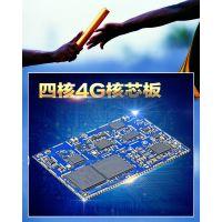 MTK6582四核4G全网通核心板物联网开发方案定制智能安卓mtk模块板