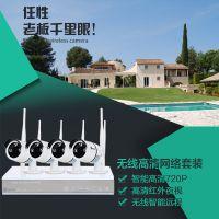 4路无线监控套装 高清户外防水数字监控设备 成套远程监控系统
