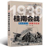 喋血昆仑关:桂南会战影像全纪录  限时2.5折起  正版现货