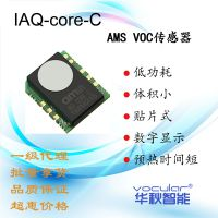 原厂代理进口/IAQ-Core C/空气质量/CO2 TVOC传感器/高精度低功耗
