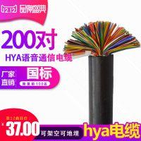 国标200对0.4线铜大对数电缆400芯通信电话线HYA三类语音郑州发货