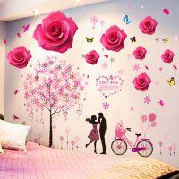 墙贴卧室温馨墙贴纸浪漫情侣贴画墙纸花女孩房间背景墙装饰品床头