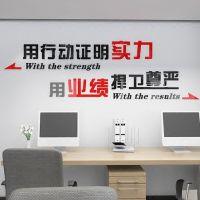 3d立体墙贴公司工作室团队励志标语墙贴企业办公室会议室文化墙贴