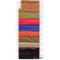 风衣羽绒服布料 夹克 外套 包包用布料 仿真皮布料 皮革 防雪服