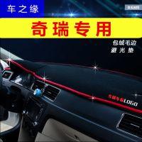 2017款奇瑞K50凯翼X3专用C3 R开瑞K50S改装K60中控仪表台避光垫17