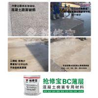 如何预防水泥路面起砂修补后材料脱落 抢修宝教你一招