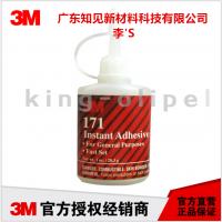 【3M快干胶】3MCA171纤维 金属类等多用途快干胶粘剂28.3g一瓶价格实惠