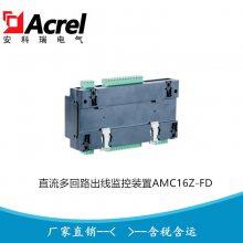 直流精密配电管理系统 数据中心电源管理系统用开关电源AMC16Z-DC48V