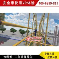 云南工地VR安全体验 安全带使用体验 汉坤实业