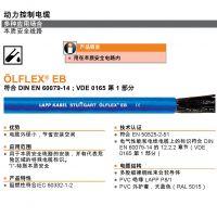 德国缆普电缆Lappkabel本质***线 OLFLEX EB 动力控制电缆带屏蔽