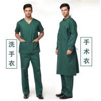 批发纯棉分体套装长袖手术衣 医院手术室刷手服男女款短袖洗手衣